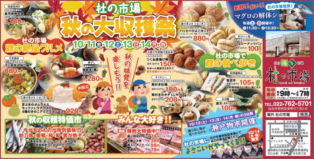 131011収穫祭