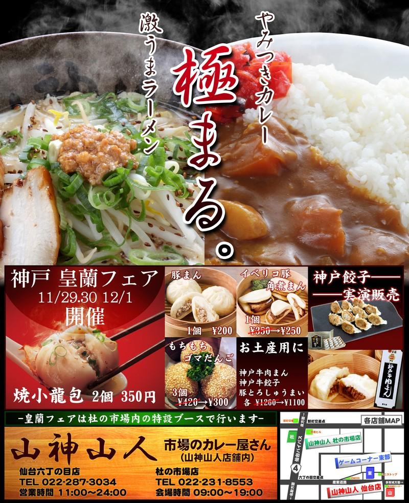 山神&神戸フェア