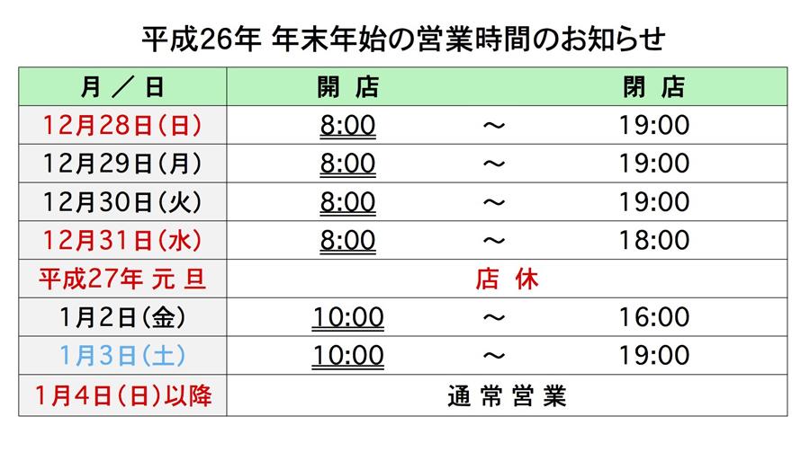 年末年始の営業時間(H26年度版)