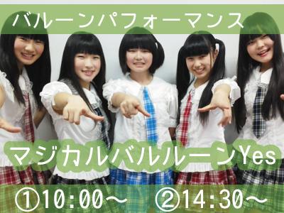 バルーンパフォーマンス マジカルバルルーンYes ①10:00〜 ②14:30〜