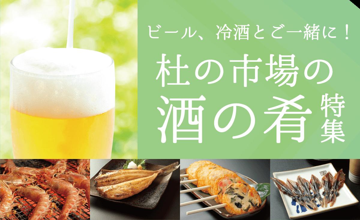 ビール、冷酒とご一緒に 杜の市場の酒の魚特集