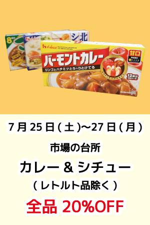 市場の台所_カレー_シチュー