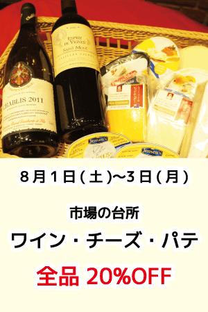 市場の台所_ワイン・チーズ・パテ