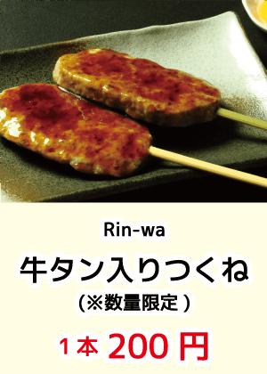 rin-wa_牛タン入りつくね