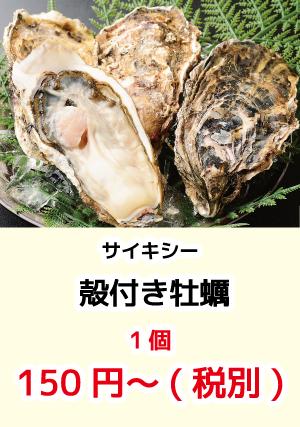 サイキシー_殻付き牡蠣