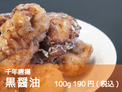 千年唐揚/黒醤油