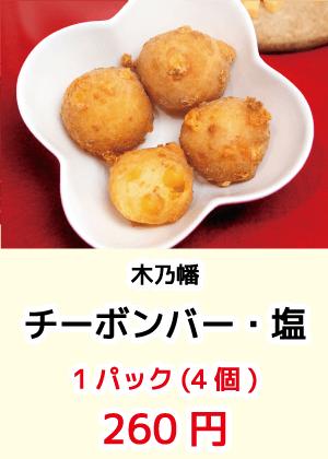 木乃幡_チーボンバー・塩