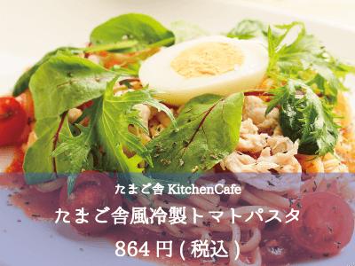 たまご舎KitchenCafe_たまご舎風冷製トマトパスタ