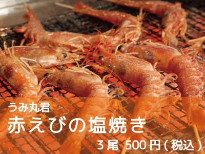 うみ丸君/赤えびの塩焼き