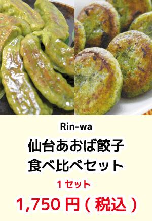 Rin-wa