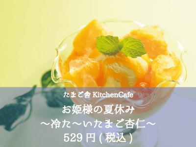 たまご舎KitchenCafe_お姫様の夏休み-〜冷た〜いたまご杏仁〜