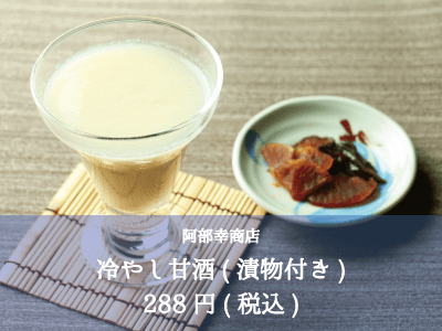 阿部幸商店_冷やし甘酒(漬物付き)