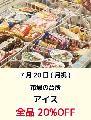 市場の台所