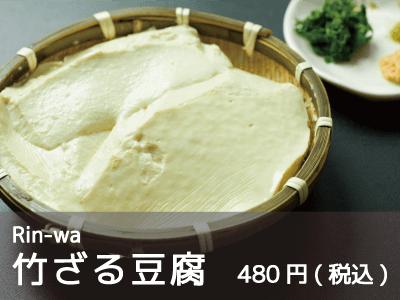 Rin-wa(リンワ)/竹ざる豆腐