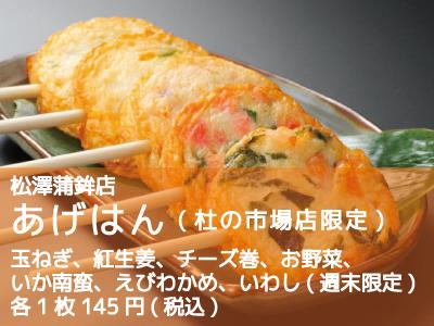 松澤蒲鉾店/あげはん