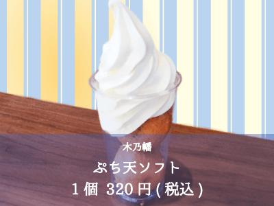木乃幡_ぷち天ソフト