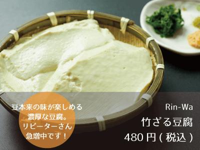 Rin-Wa_竹ざる豆腐