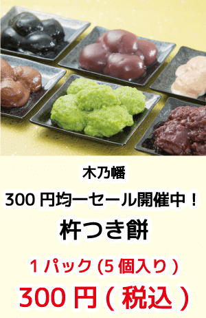 木乃幡_杵つき餅_セール開催中