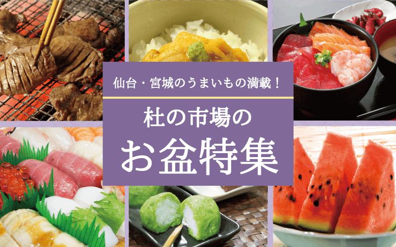 仙台・宮城のうまいもの満載!杜の市場のお盆特集_sp