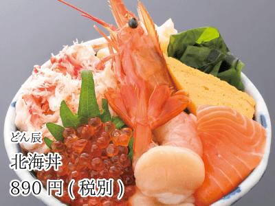 どん辰_北海丼