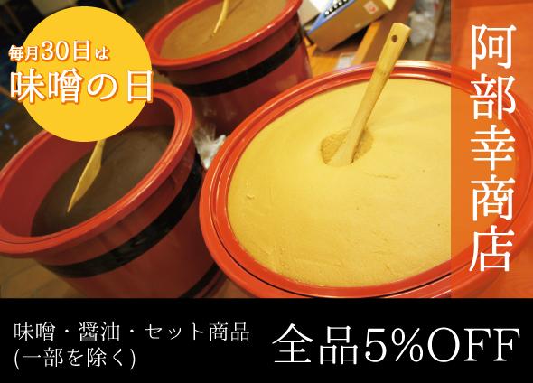 阿部幸商店_味噌・醤油・セット商品