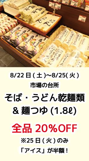 市場の台所そば・うどん乾麺類麺つゆ