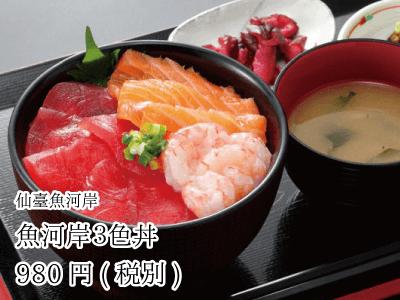 仙臺魚河岸_魚河岸3色丼