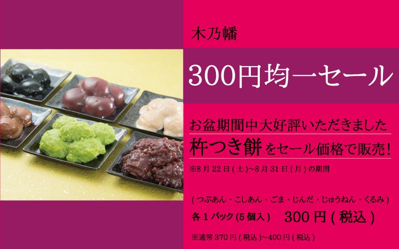 木乃幡_300円均一セール_sp