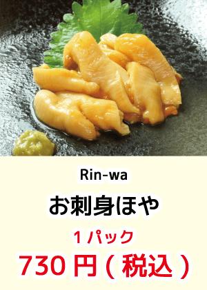 Rin-waお刺身ほや