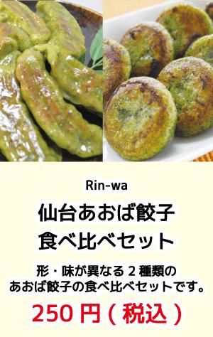 Rin-wa_仙台あおば餃子食べ比べセット