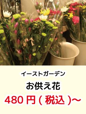 イーストガーデン_お供え花
