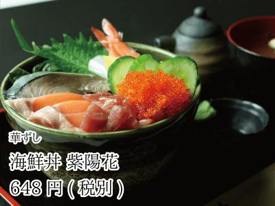 華ずし_海鮮丼紫陽花