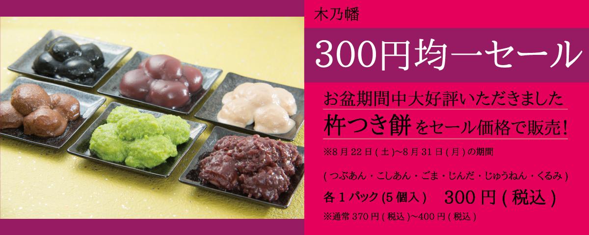木乃幡_300円均一セール