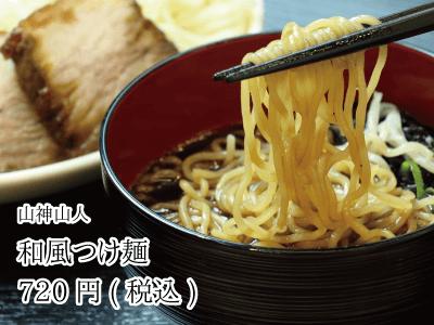 山神山人_和風つけ麺