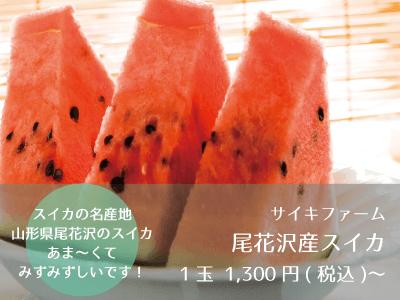 サイキファーム_尾花沢産スイカ