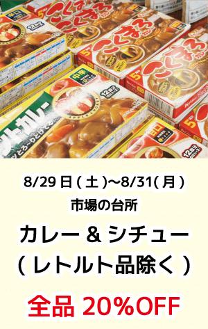 市場の台所_カレー&シチュー
