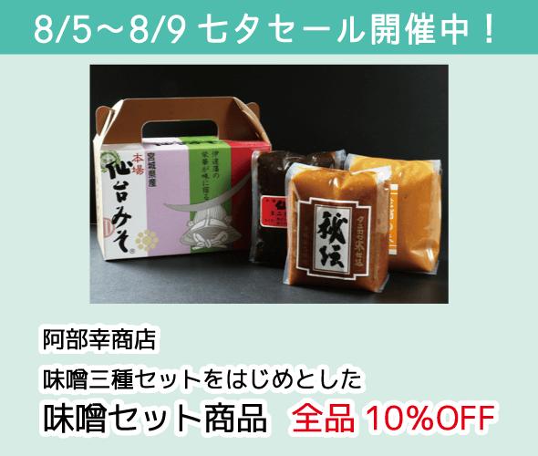 阿部幸商店_七夕セール