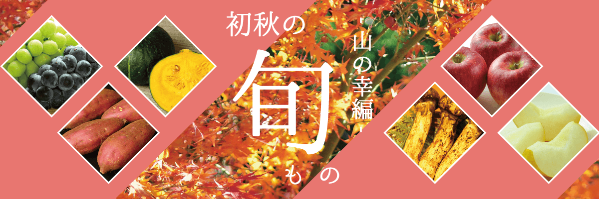 初秋の旬もの-山の幸編-