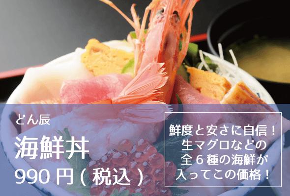 どん辰_海鮮丼