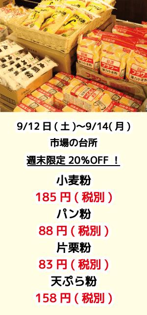 市場の台所_0912