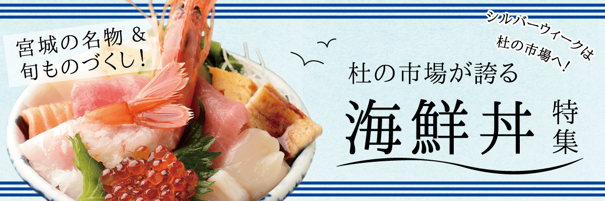 杜の市場が誇る海鮮丼特集