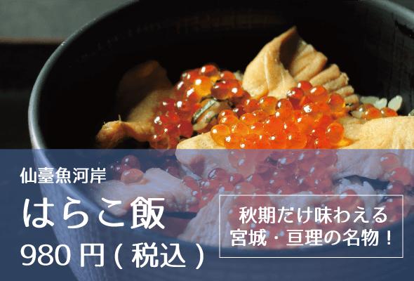 仙臺魚河岸_はらこ飯