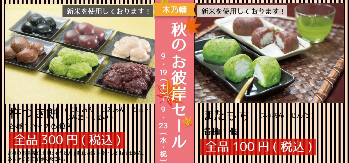 木乃幡_お彼岸セール