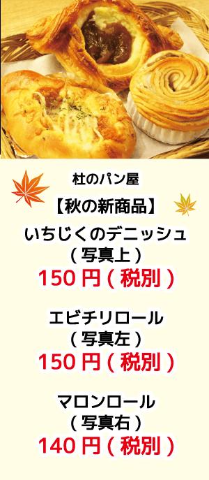 杜のパン屋_新商品