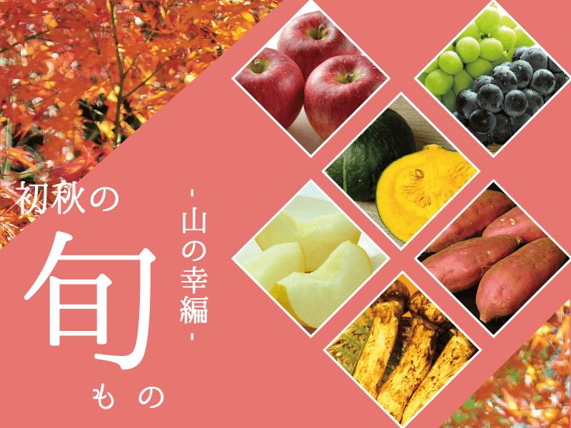 初秋の旬もの-山の幸編-_sp