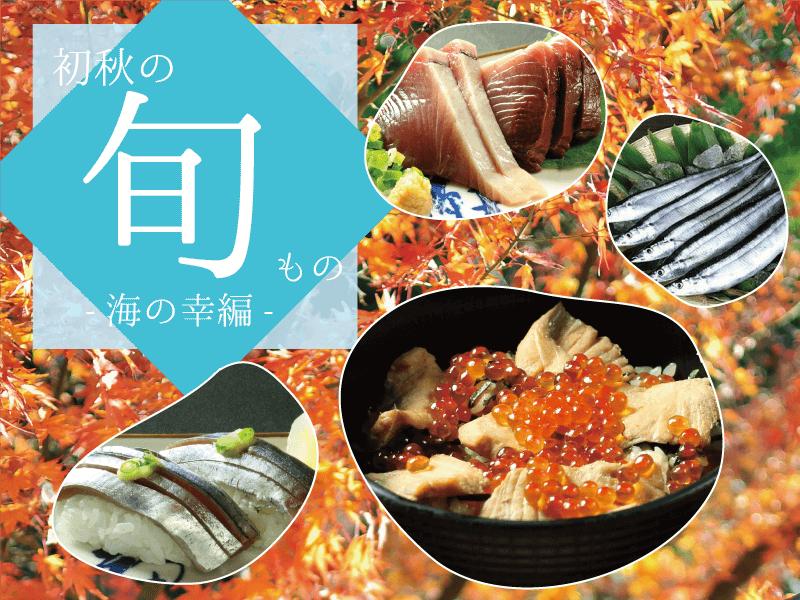 初秋の旬もの-海の幸編-sp