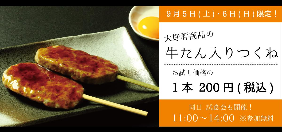 Rin-Wa_牛タン入りつくね試食会