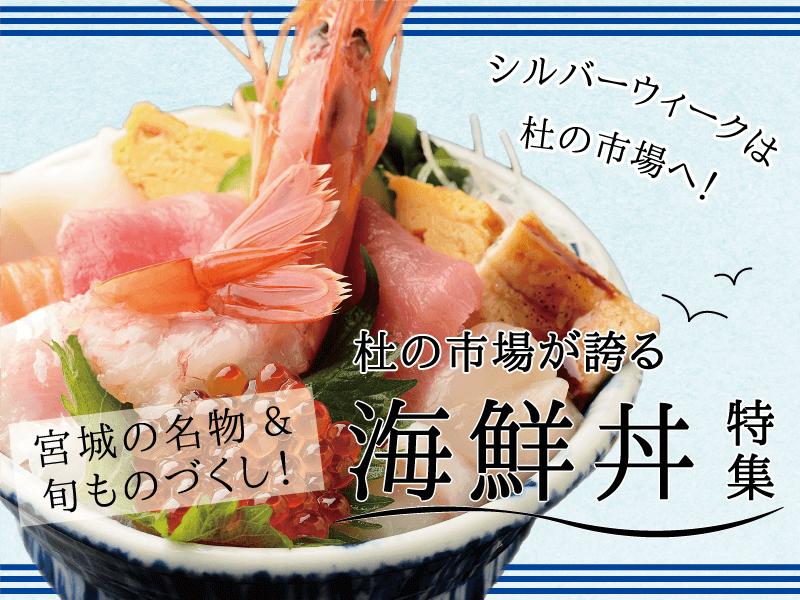 杜の市場が誇る海鮮丼特集_sp