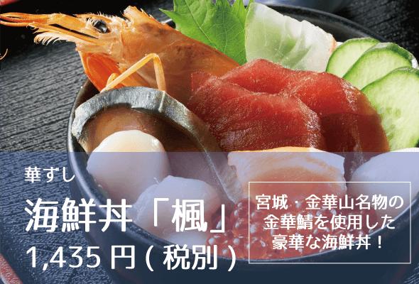 華ずし_海鮮丼「楓」