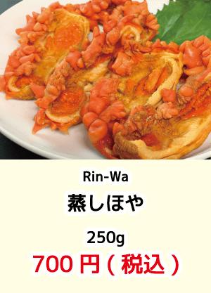 rin-wa_蒸しホヤ